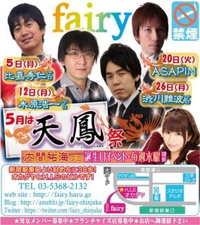 20140501_fairy-01web.jpg