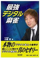 ogura-book.jpg
